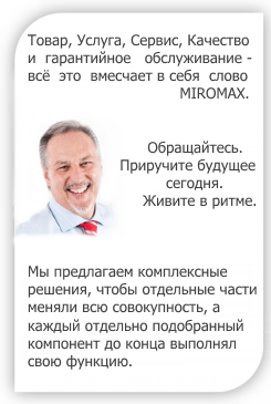 MIROMAX_your_Reliable_Partner_RU